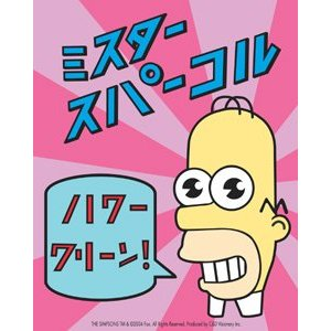 Mr. Sparkle from the Simpsons